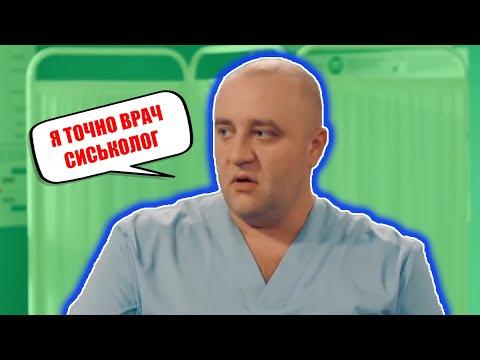 Как работает организм человека, если пьяная девушка на осмотре у врача, а лекарь офигел!  на троих - Видео приколы смотреть