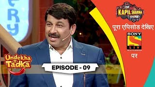 Celebrity Cricket League | Undekha Tadka | Episode 9 | The Kapil Sharma Show Season 2 | SonyLIV | HD