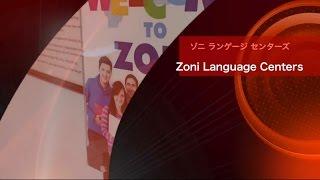 ZONI Language Centers/ゾニ ランゲージ センターズ 学校紹介