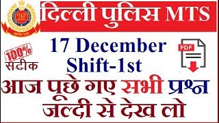 17 December Delhi Police MTS Exam Review| Shift-1| Analysis By Sumit Sharma