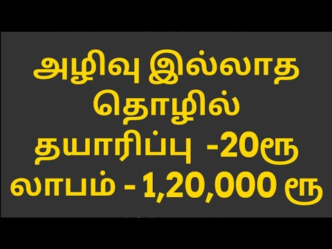 Business Ideas In Tamiltamilnadusmall Business Ideas In Tamilbusiness Ideassmall Business Ideas