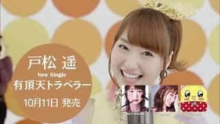 戸松遥18thシングル「有頂天トラベラー」 2017年10月11日発売.
