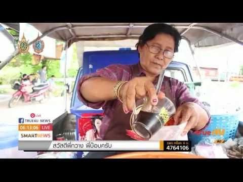 แม่สู้ความจนขายกาแฟโบราณบนรถเก่า