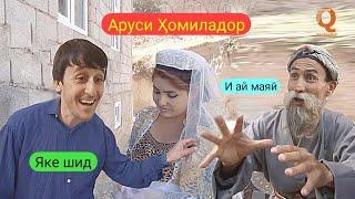 Гр Арабшо & Бобои Мерган & Дилшод - Хаммаи сахначахо 2019