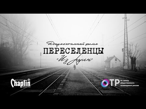 Переселенцы - документальный