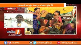 Bodhan MLA Shakeel Ahmed Political Graph & Constituency Problems | AR | iNews