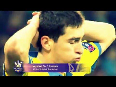 Путь сборной  Украины на Евро 2017