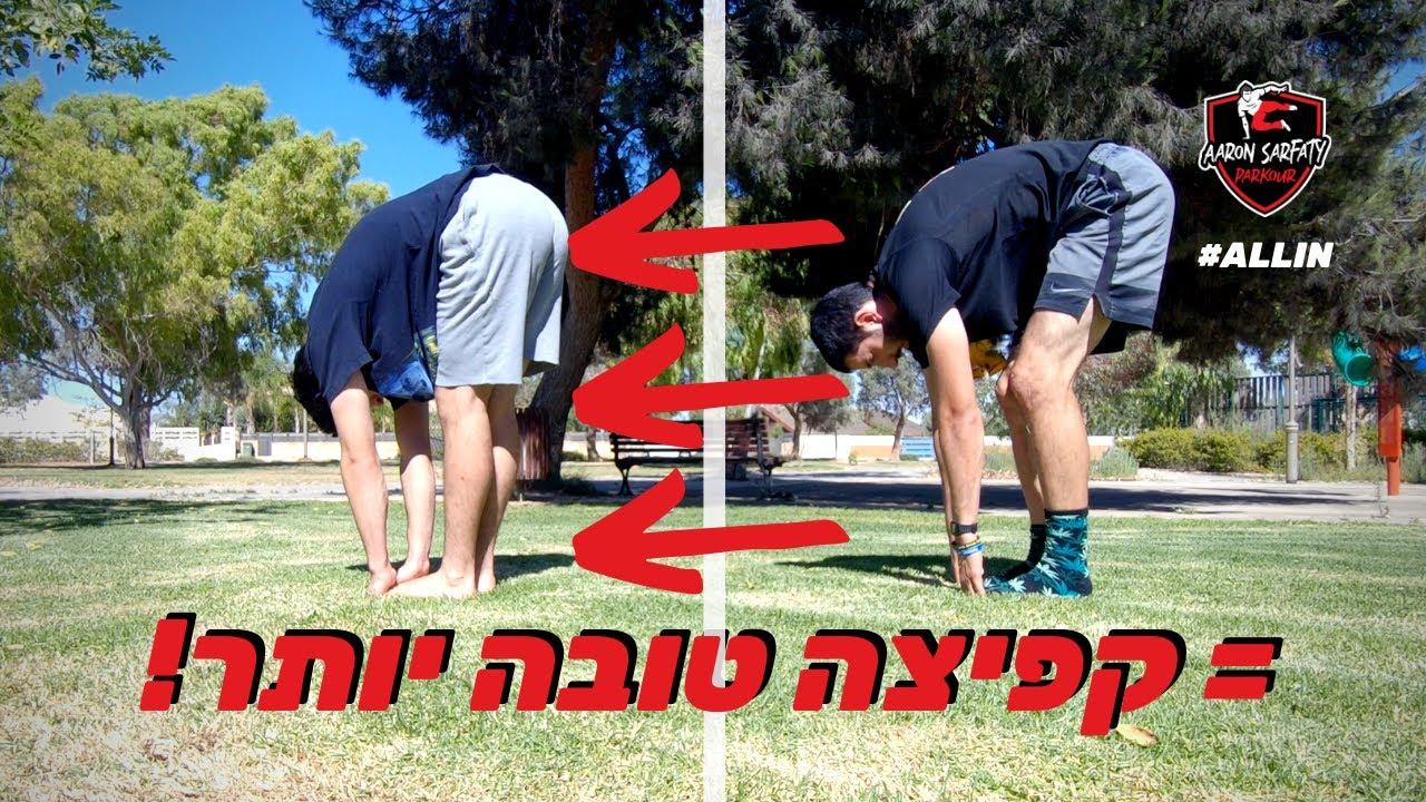 אימון גמישות לשיפור קפיצה | גמישות לפארקור | אהרון צרפתי פארקור