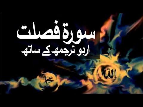 Surah Al-Fussilat/Ha Mim As Sajdah with Urdu Translation 041 (Ha Mim)