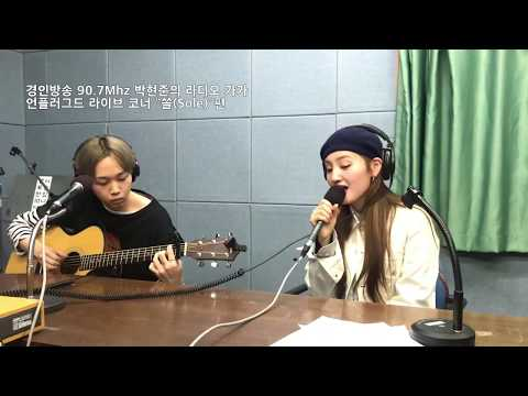 [LIVE] SOLE(쏠) - RIDE (Acoustic Ver.) 라디오 라이브