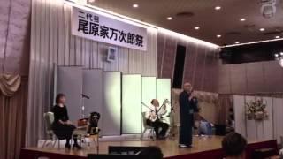 2013年2月10日「二代目尾原家万次郎祭」にて... 唄:成田 武士 津軽三味...