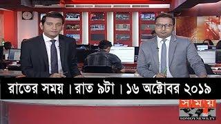 রাতের সময়   রাত ৯টা   ১৬ অক্টোবর ২০১৯   Somoy tv bulletin 9pm   Latest Bangladesh News