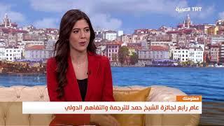 """جائزة الشيخ حمد للترجمة على قناة """"TRTعربي"""" التركية"""