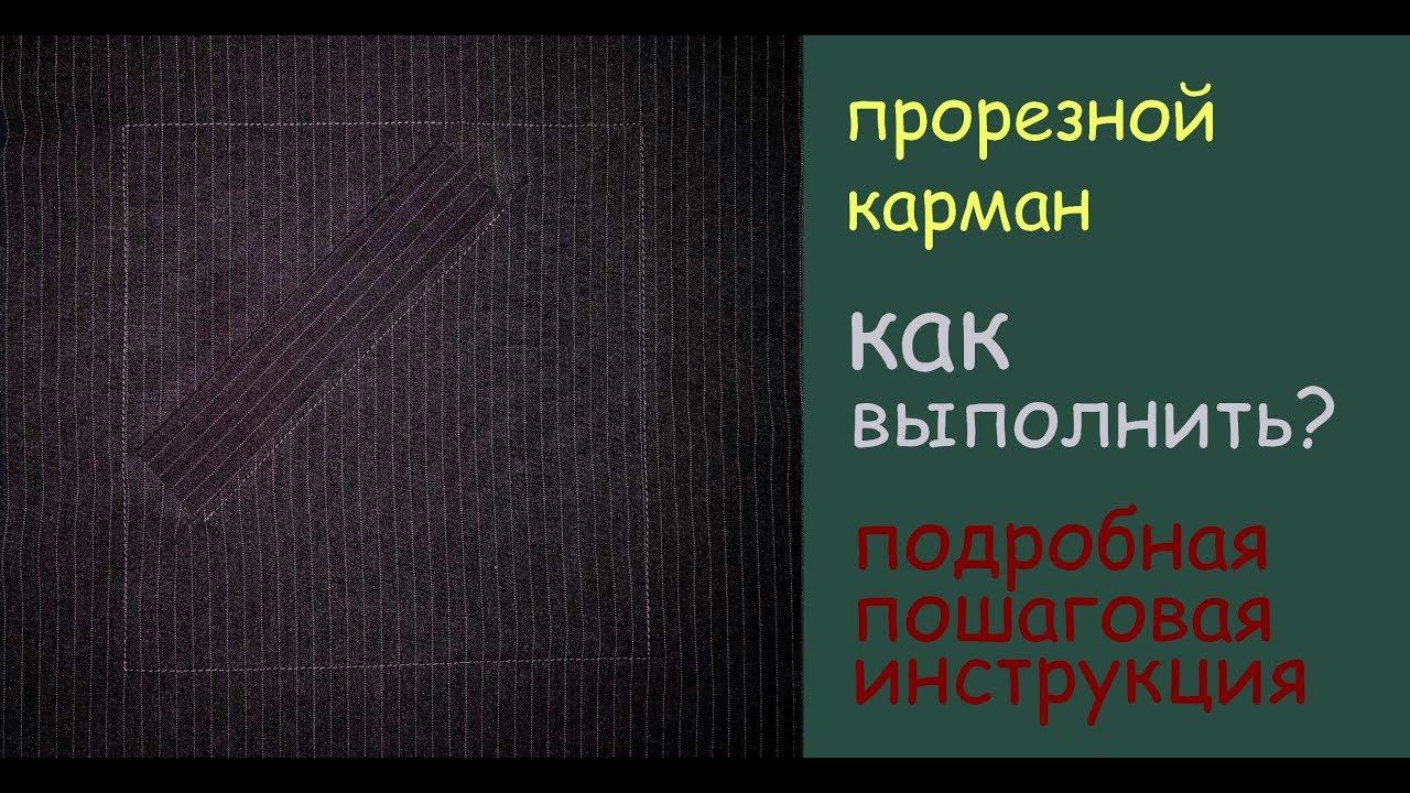 изготовление прорезного кармана подробно уроки шитья