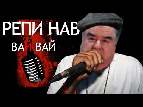 Аввалин репи Эмомали - Emomali Rahmon Rap - ВАЙ ВАЙ