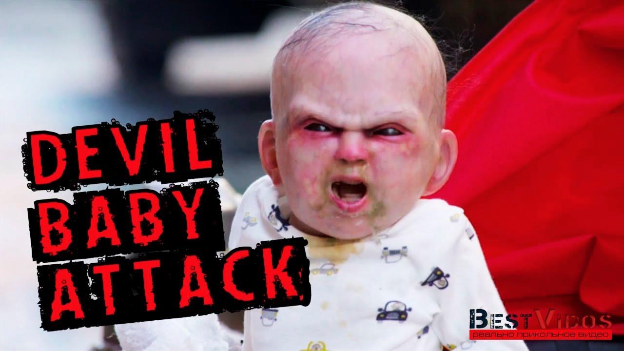 Ужасный младенец - розыгрыш