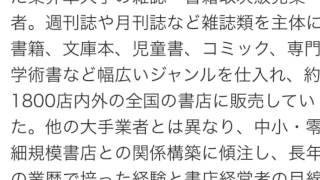 出版取次では過去最大の倒産、栗田出版販売が民事再生