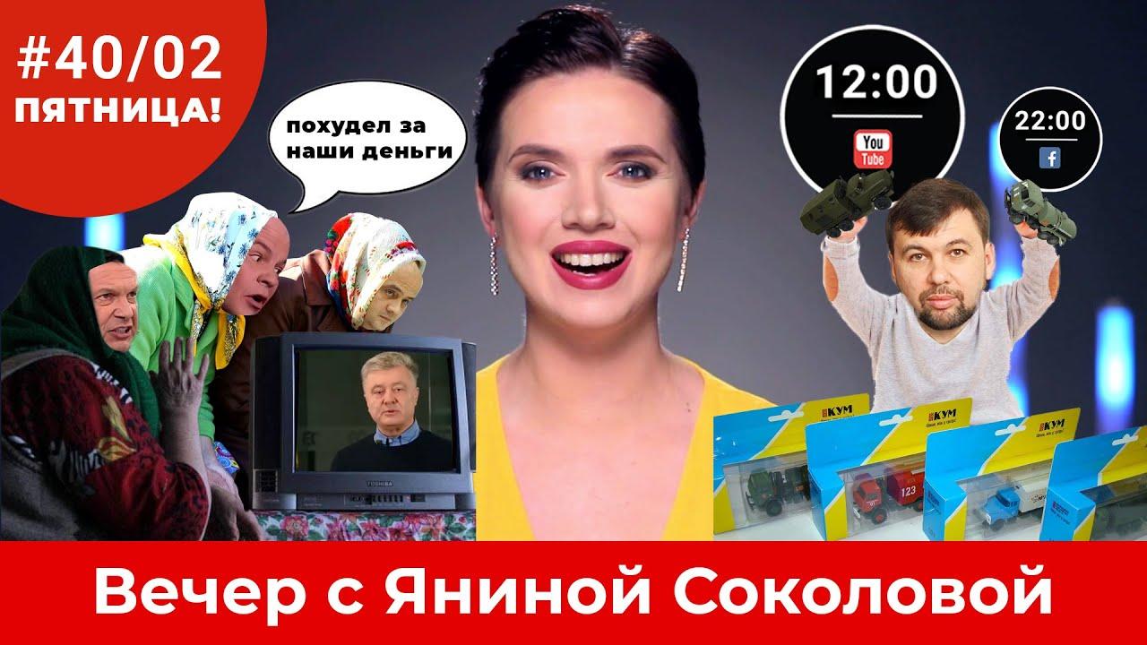 ФСБ похитила у Янины мaтюки, Украинские танки в центре Донецка, Порошенко и многое другое