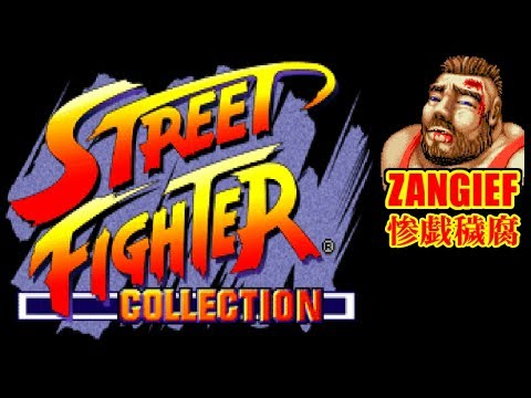 不調ザンギエフ(Zangief) - SUPER STREET FIGHTER II Turbo for SS/PS