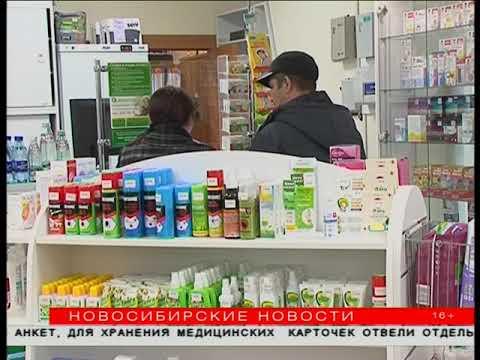 Лекарства онлайн будут продавать аптеки вНовосибирске
