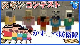 【マインクラフト】国民的人気アニメがマイクラで完全再現!? ~第二回リスナースキンコンテスト~