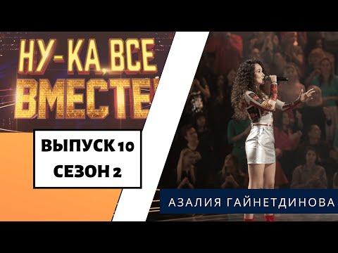 «Ну-ка, все вместе!» | Выпуск 10. Сезон 2 | Азалия Гайнетдинова, «Dance Monkey»