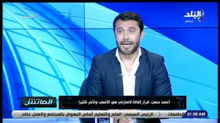 شاهد| راي أحمد حسن في قرار إقالة لاسارتي .. وتعاقد الزمالك مع مدير فني
