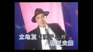 葉振棠 - 大丈夫 [MV] (我來自潮州CD+Karaoke)