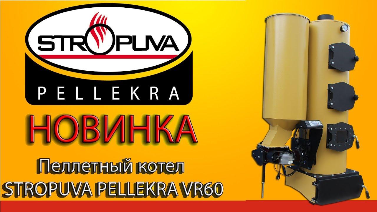 Котлы Stropuva - легенда в мире отопления - YouTube