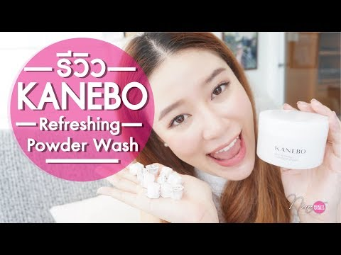 REVIEW || รีวิวผลเอนไซม์ล้างหน้า Kanebo Refreshing Powder Wash || NinaBeautyWorld - วันที่ 10 May 2018
