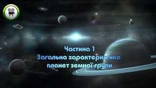 Астрономія 11 кл.: параграф 8 - Планети земної групи.