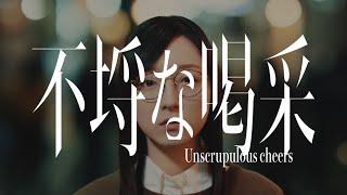 不埒な喝采 / 花譜 feat. 可不(KAFU)