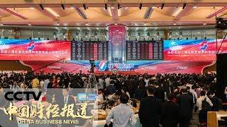 《中国财经报道》 20190729 10:00| CCTV财经