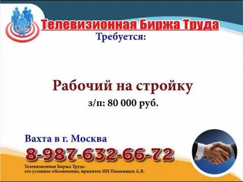 31 01 19 РАБОТА В УЛЬЯНОВСКЕ Телевизионная Биржа  Труда 2