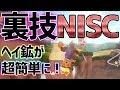 【裏技】ヘイホー鉱山のNISCが超簡単になる方法#472【マリオカート8DX】