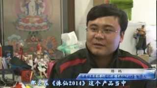 《诛仙2014》-完美诛仙研发团队真情采访