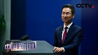 [中国新闻] 中国外交部:呼吁土耳其停止军事行动 | CCTV中文国际