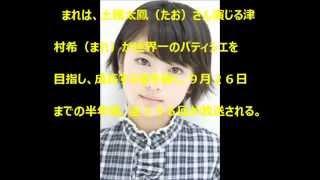 まれに出演している子役の浜辺美波さんがかわいいとネットで話題騒然!...