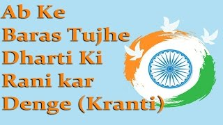 Ab Ke Baras Tujhe Dharti Ki Rani kar denge (Kranti) || Patriotic Songs
