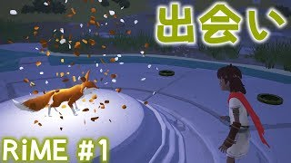 【RiME】可愛い動物たちが癒し系すぎる…そして謎に満ちた島を探索!ライムをゆるーく実況プレイ #1【パズルアドベンチャーゲーム実況】 thumbnail