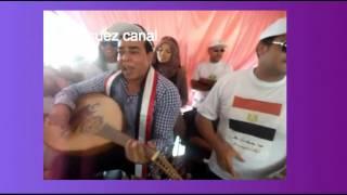 الشعب بغنى للقناة فى أول موقع حفربقناة السويس الجديدة بقيادة الموسيقار حجازى