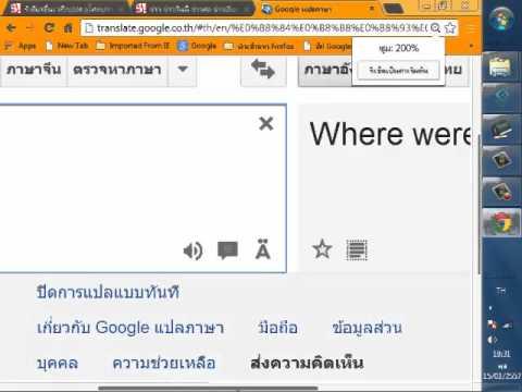 เรียนภาษาอังกฤษแบบเป็นแน่นอนด้วยGOOGLEแปลภาษา