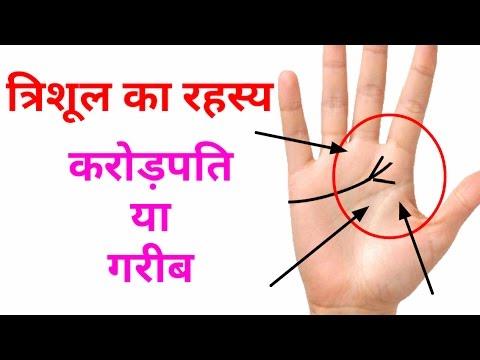 हस्तरेखा मे हृदयरेखा पर बनने वाले त्रिशूल का रहस्य ! Palmistry reading for heart line ! Hastrekha