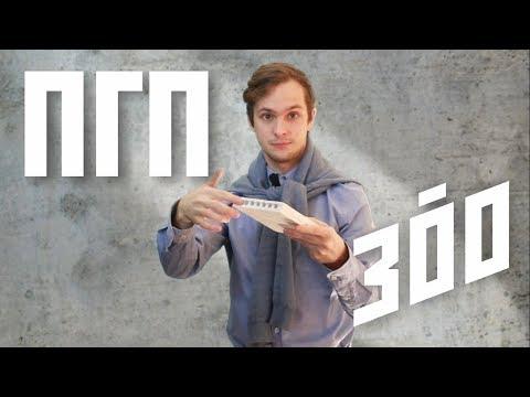 Борис Белозёров о пазогребневых плитах / 300