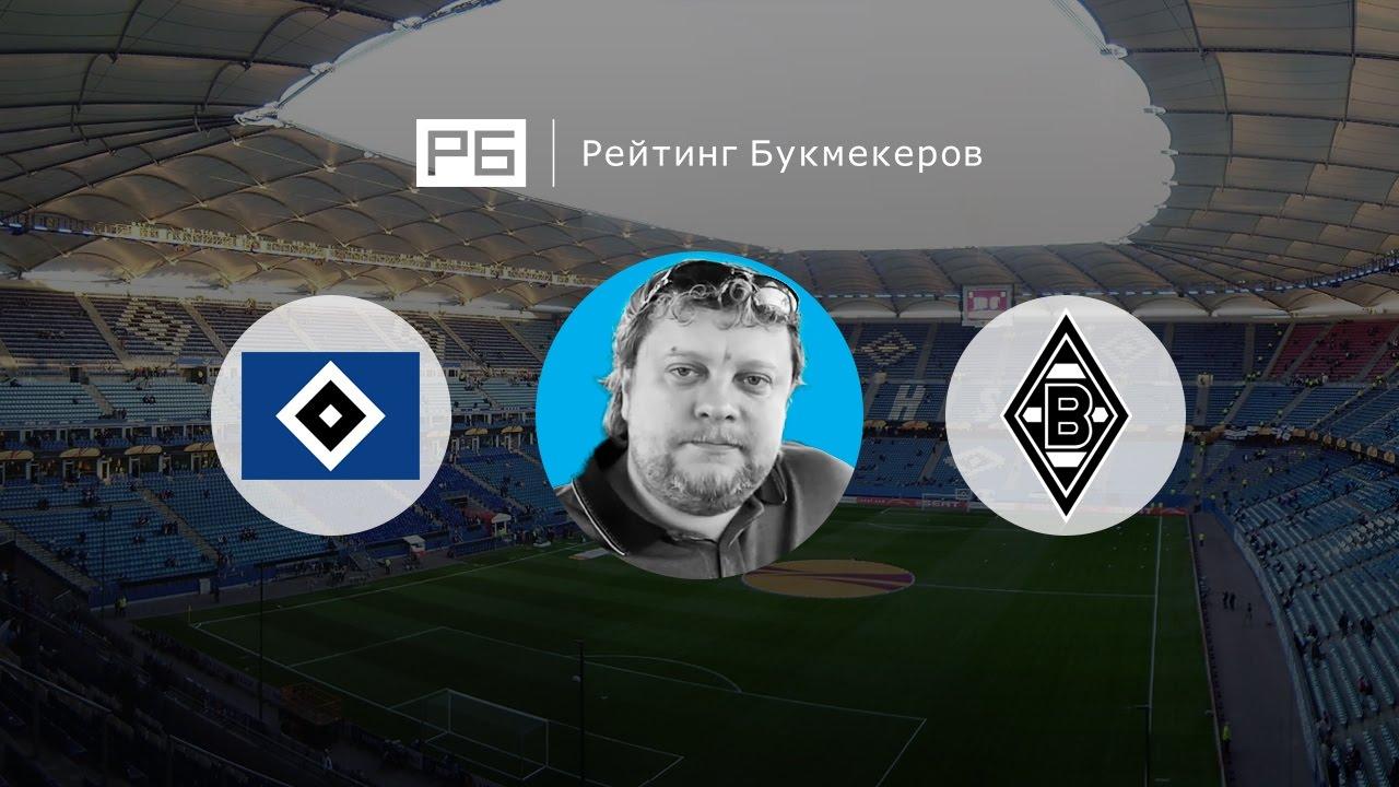прогноз на матч Боруссия Менхенгладбах Шахтер Донецк