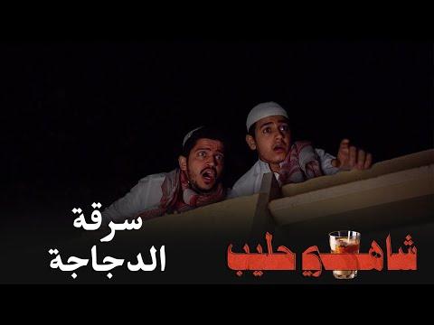 شاهي حليب - بيضة من ذهب (الجزء الأخير)