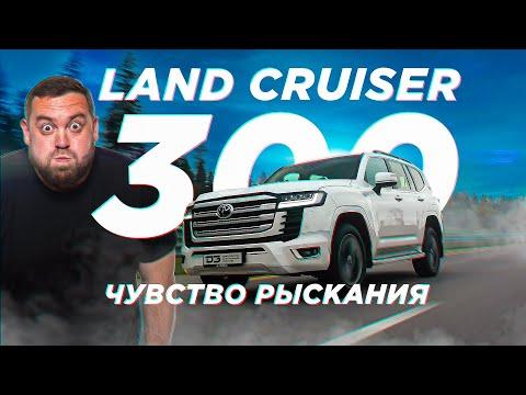 D3 Toyota Land Cruiser 300. Ваши проблемы моя ответственность!