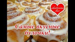 """Булочки """"Синнабон"""" рецепт с корицей и сахаром! Вкуснейшие """"Синнабоны""""! Cinnamon rolls!"""