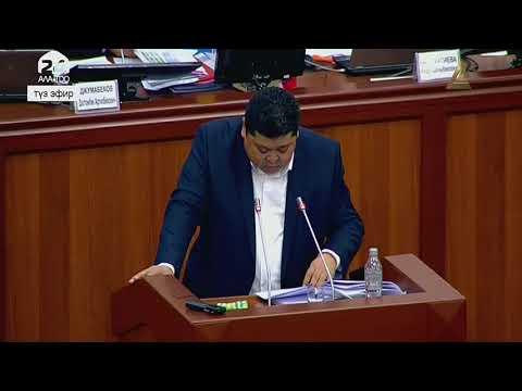 #АЛАТОО24/ Кой-Таш окуясы боюнча комиссиянын корутундусу Жогорку Кеңеште каралууда (ТҮЗ ЭФИР)