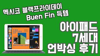 멕시코 Buen Fin 세일 득템 - 애플 아이패드 7…
